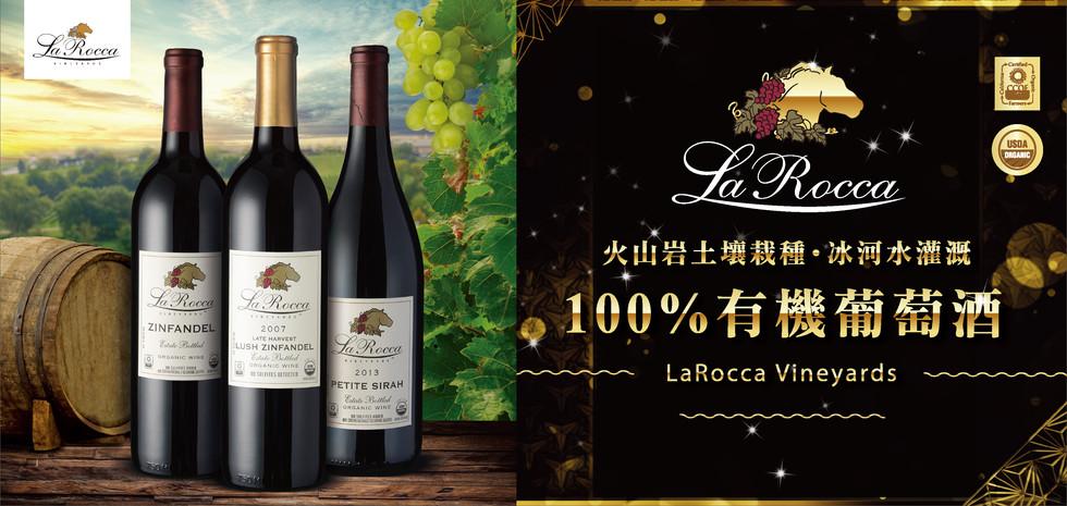 Larocca Organic Wine|海報設計
