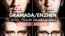 """Gramada feat. Enzhen - """"Кто тебя выдумал"""" (Astero Remix)"""