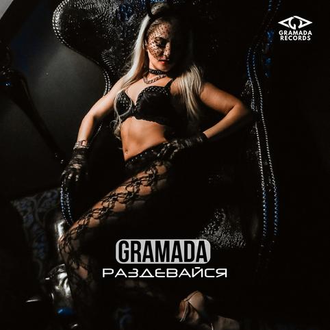 Gramada - Раздевайся (NEW)