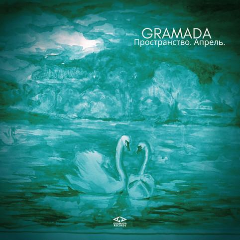 Gramada - Пространство. Апрель