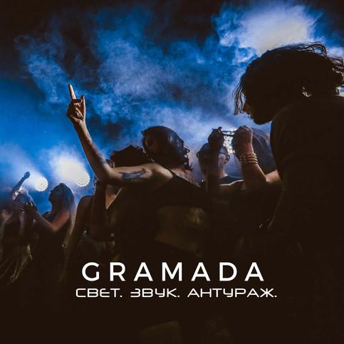 Gramada - Свет. Звук. Антураж. Новый альбом EDM проекта уже в сети!