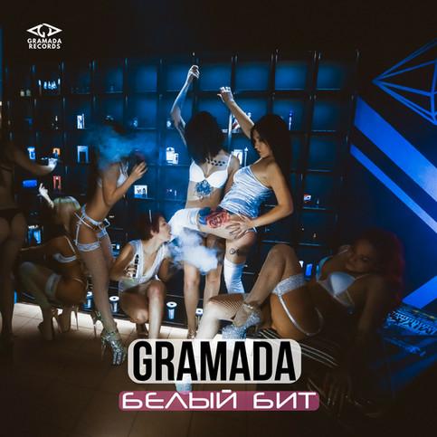 """Новый EP от Gramada - """"Белый Бит"""""""