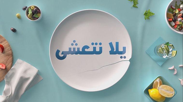 arabic-come-dine-with-me-yalla-netasha-(