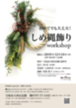 しめ縄飾りworkshop
