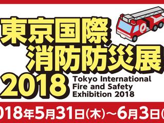 「東京国際消防防災展2018」出展のご案内 5/31(木)~6/3(日)