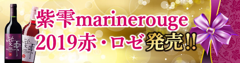 紫雫~MarineRouge2019~赤ロゼ.jpg