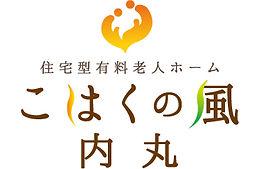 こはくの風ロゴ.jpg