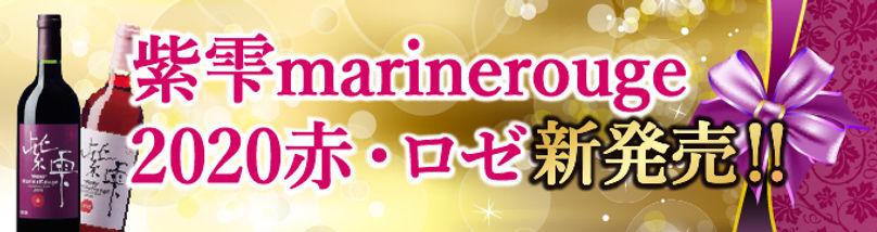 紫雫~MarineRouge2020~赤ロゼ.jpg
