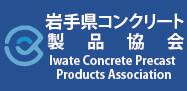 岩手県コンクリート製品協会ホームページ開設のお知らせ
