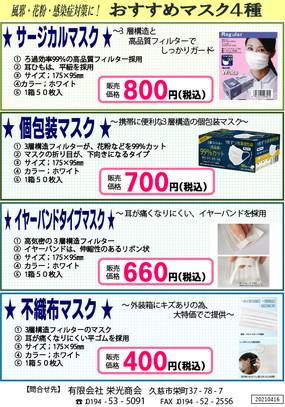 マスク4種チラシ(改定)202105.jpg