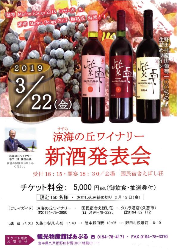 えぼし荘にて新酒発表会を開催します!詳細はチラシをご覧下さい