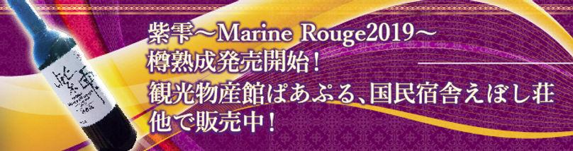 紫雫~MarineRouge2020~熟成.jpg