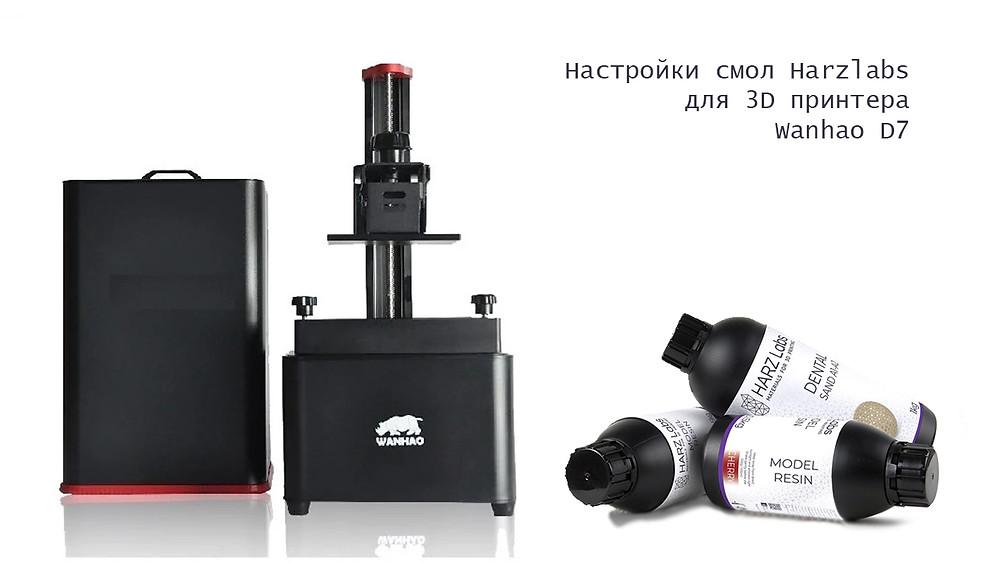 Настройки смол Harzlabs для 3D принтера Wanhao D7