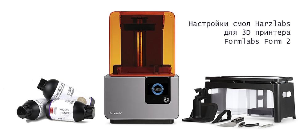 Настройки смол Harzlabs для 3D принтера Form2