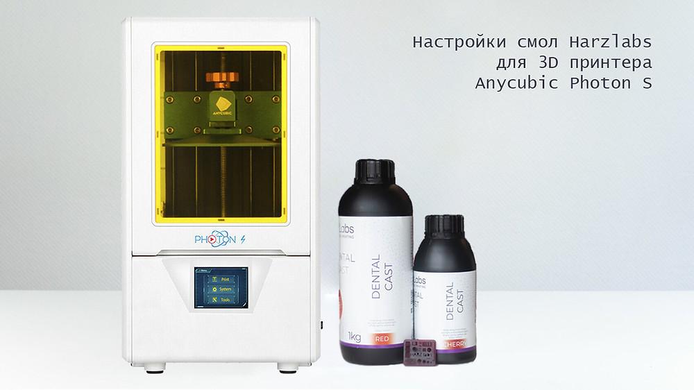 Настройки смол Harzlabs для 3D принтера Anycubic Photon S