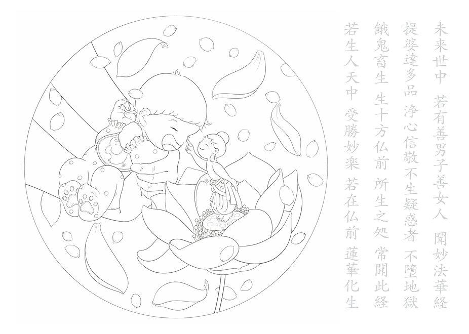 花まつり 写経ぬり絵-1.jpg