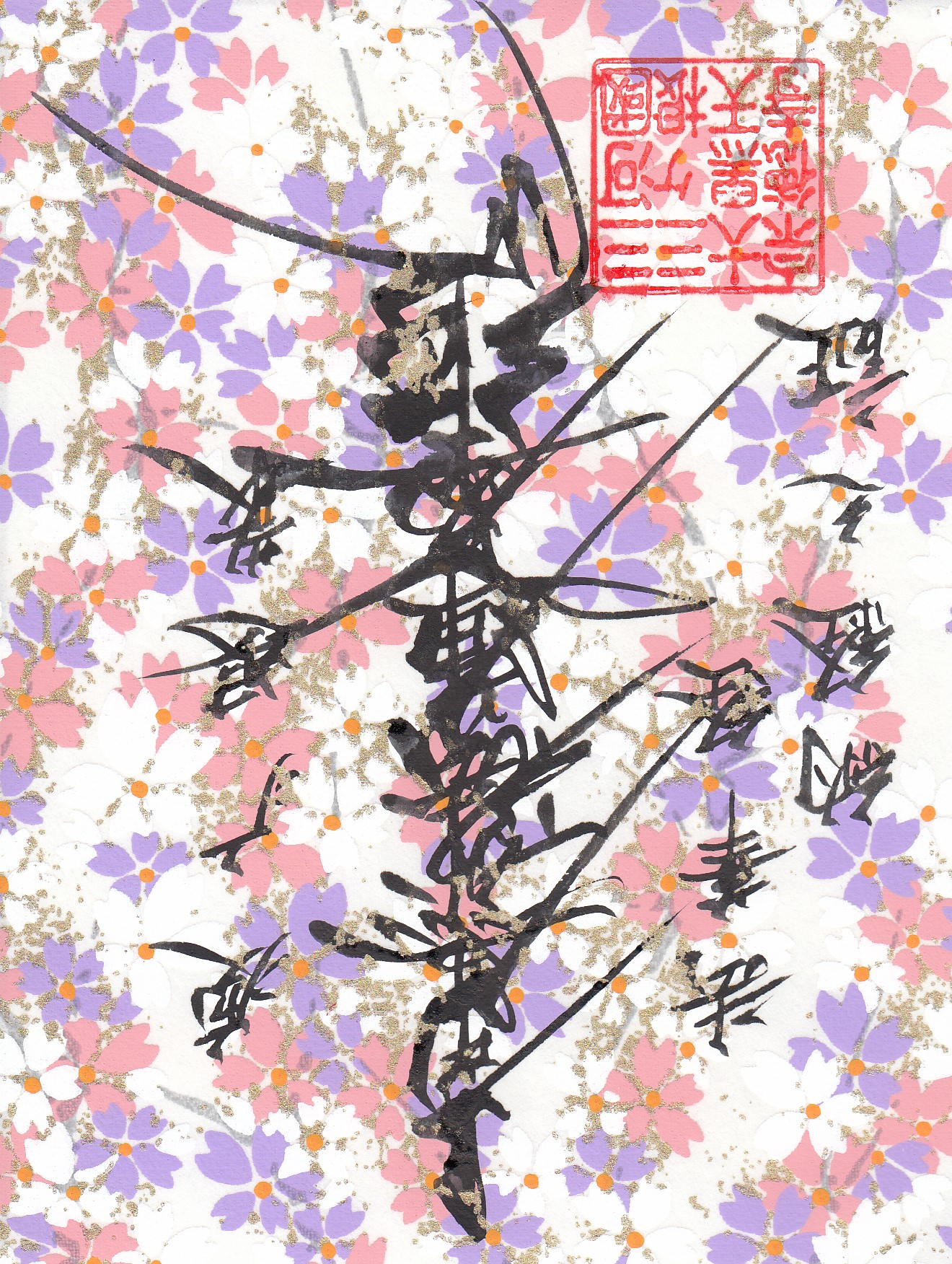 電子御首題 桜.jpg