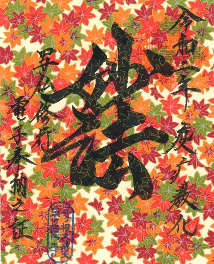 11月 御朱印 JPG.jpg