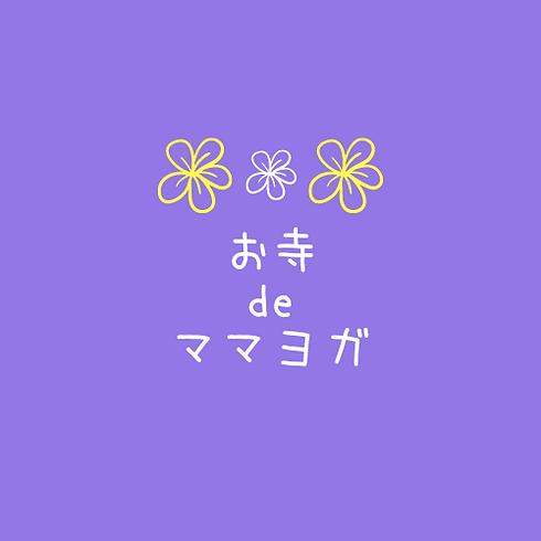 紫と黄色、花、子ども、ロゴ.png