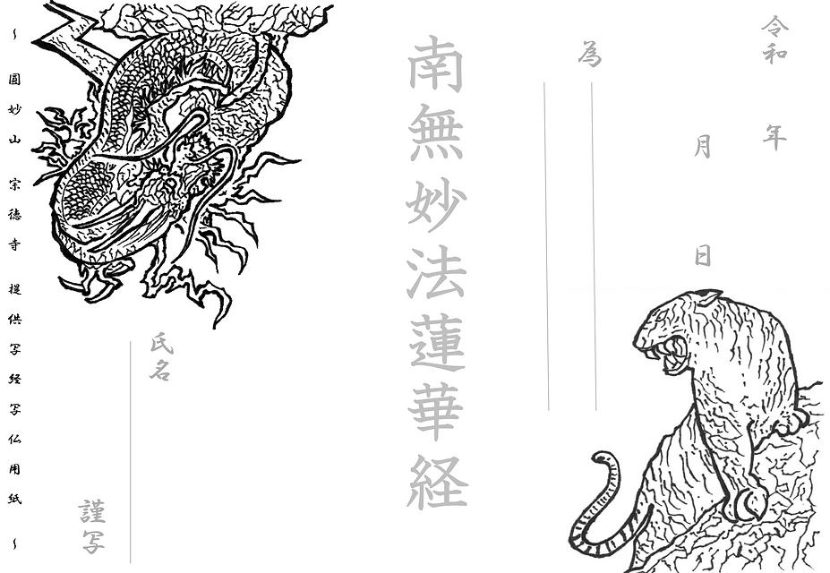 龍虎図 写仏用紙.PNG
