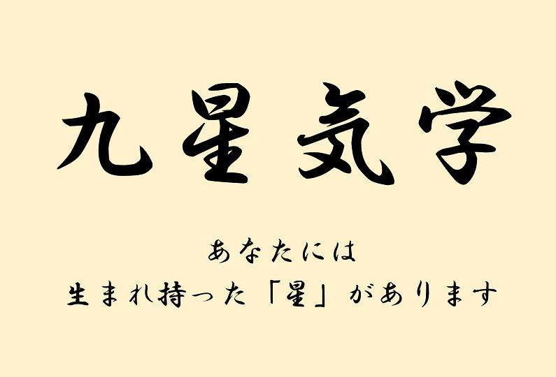 九星 タイトル.PNG
