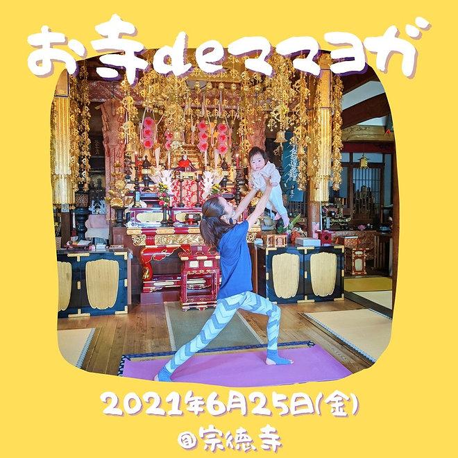 お寺deママヨガ_210418.jpg