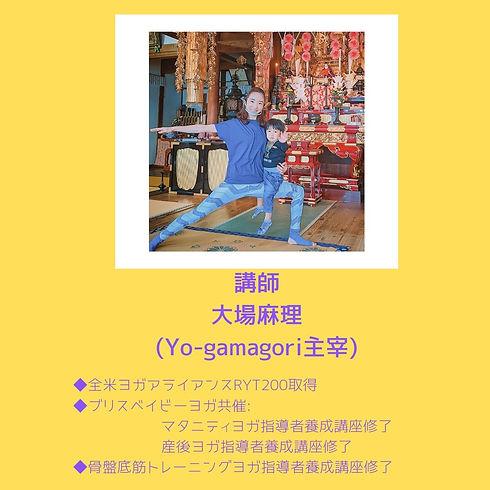 お寺deママヨガ_210418_2.jpg