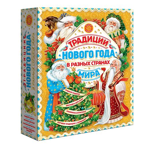Новогодняя упаковка Книга Традиции Нового года