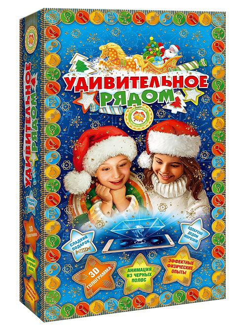 Новогодняя упаковка Книга Удивительное рядом
