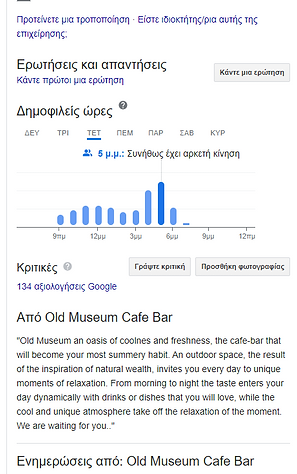 google business, διαχειριση google, goog