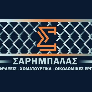 ΣΑΡΗΜΠΑΛΑΣ