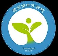 tongyan_logo_blank.png