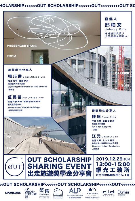 2019 出走旅遊獎學金分享會_internet-01.jpg