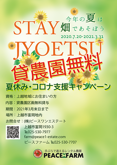 STAY-JYOETSU.png