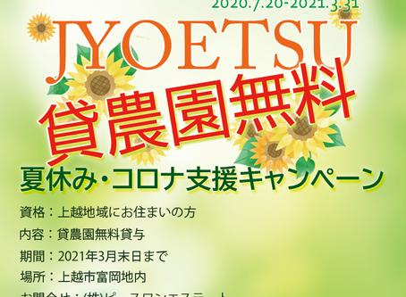 夏休み・コロナ支援企画!