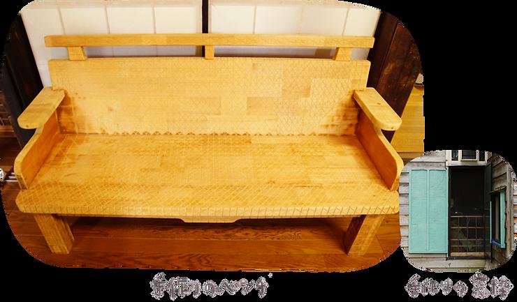 DIYの椅子と窓枠