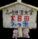 高崎経済大学 実習田 う〜米