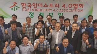 한국인더스트리4.0협회 2017년 9월 정례모임 및 세미나