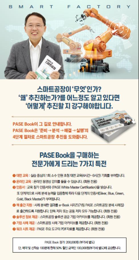 PASE Book 홍보.PNG