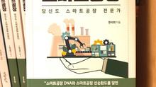 현장 사례를 분석해서 만든 중소 제조기업 스마트공장 리더를 위한 책