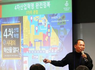 한국인더스트리4.0 협회 2주년 기념 강연회