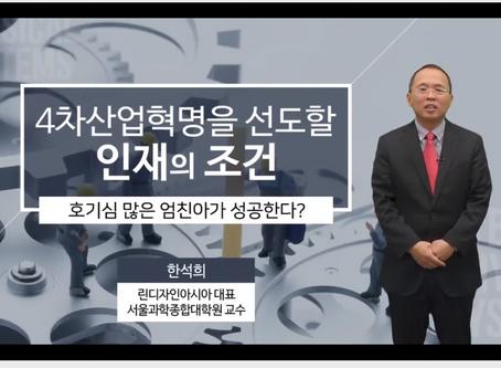 휴넷 CEO에서 한 석희 교수의 4차산업혁명 강의를 만나다