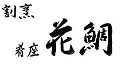 倶知安 割烹 肴座 花鯛