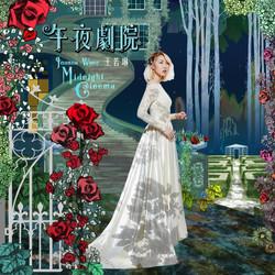 Joanna Wang - Midnight Cinema - China 2014