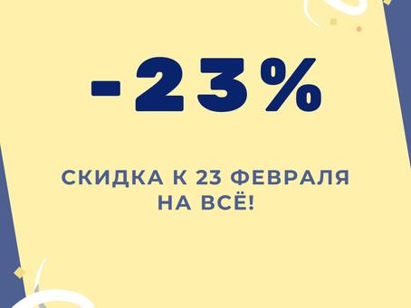 Акция к 23 февраля: скидка 23% на весь ассортимент!