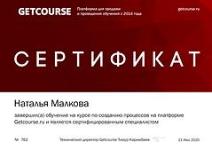 Сертификат Геткурс по процессам