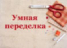 ремонт штор Краснодар, стирка штор в Краснодаре, погладить и повесить шторы Краснодар