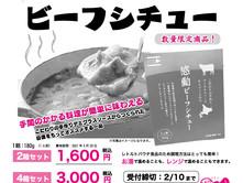 受付終了【ご愛読感謝企画・物販】絶品レトルト!ビーフシチュー(北海道)パスタソース(長崎)