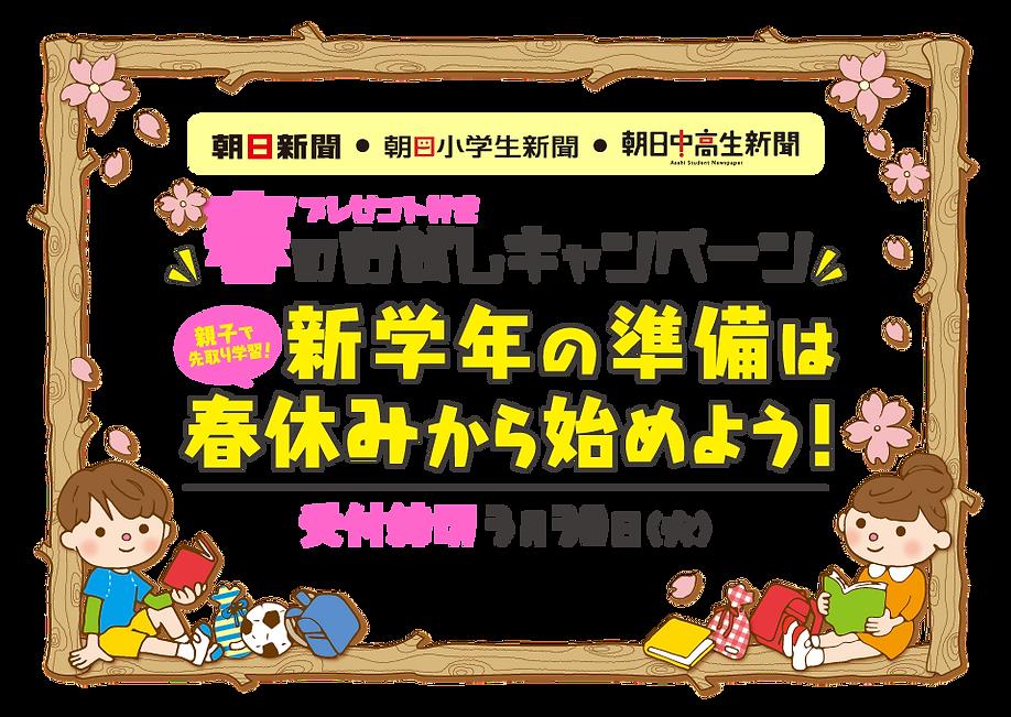朝日新聞・朝日小学生新聞・朝日中高生新聞キャンペーン