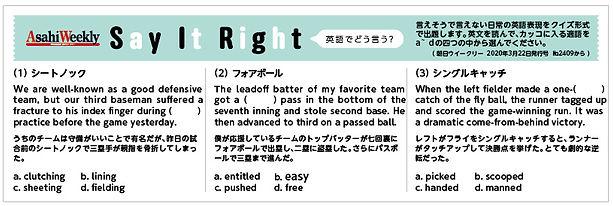 Say-It-Right「英語でどう言う?」202103